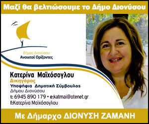 katerina maixosoglou