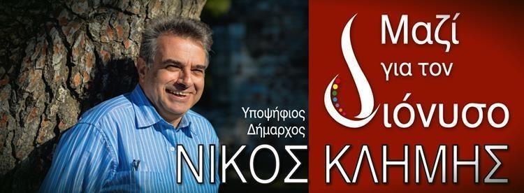c11b21e745 Τι απάντησε ο ΝΙΚΟΣ ΚΛΗΜΗΣ στα 24 ερωτήματα του edionysos.gr